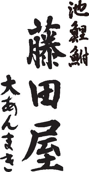 知立名物 大あんまき 藤田屋
