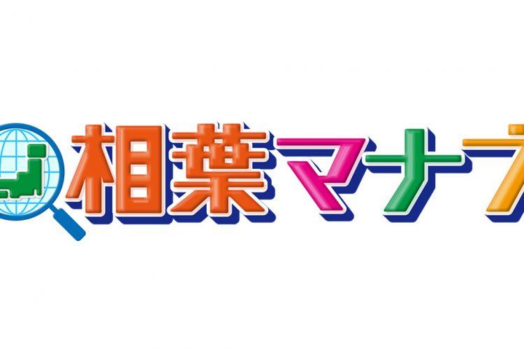 テレビ朝日「相葉マナブ」で藤田屋の大あんまきが紹介されました